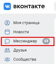 Мессенджер ВК