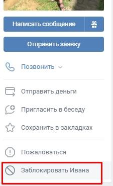Как удалить лайк в контакте