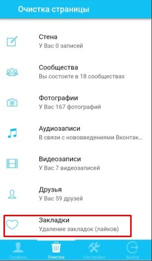 Как удалить лайк в Контакте 💖 на ПК и телефоне