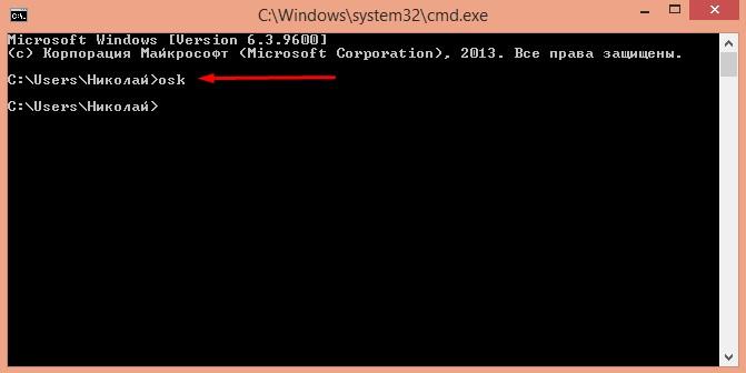 Как включить экранную клавиатуру на Windows 7, 8, 10