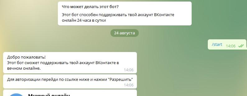 Телеграм бот