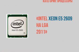 Intel Xeon e5 2609