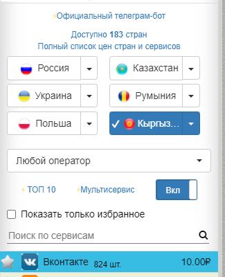 киргизстан