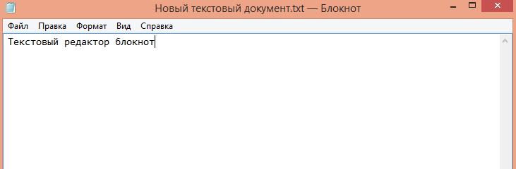 Текстовый редактор блокнот