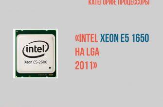 Intel Xeon E5 1650